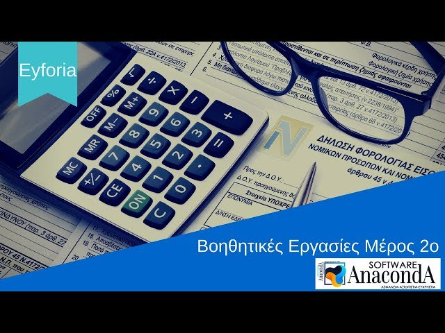 ANACONDA SA - EYFORIA | Βοηθητικές Εργασίες Μέρος 2ο
