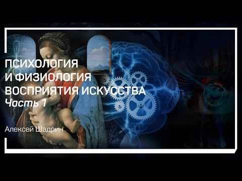 Художественное произведение и художественный образ. Алексей Шадрин