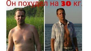 Как похудеть на 30 кг? Интервью с Сергеем Малышевым (личный опыт).