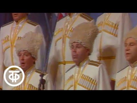 """Концерт Ансамбля военной песни и танца """"Слава России"""" (1991)"""