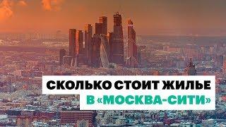 Сколько стоит самая дешевая студия в «Москва-Сити»