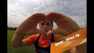 ВЛОГ «Урал ТВ»: самая интересная тренировка команды в Сербии