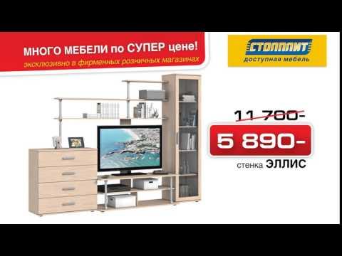 Участвуйте в акции «Много мебели по супер цене»
