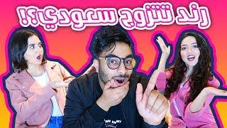 أسئلة محرجة مع بدر | مين اسخف يوتيوبر عربي؟