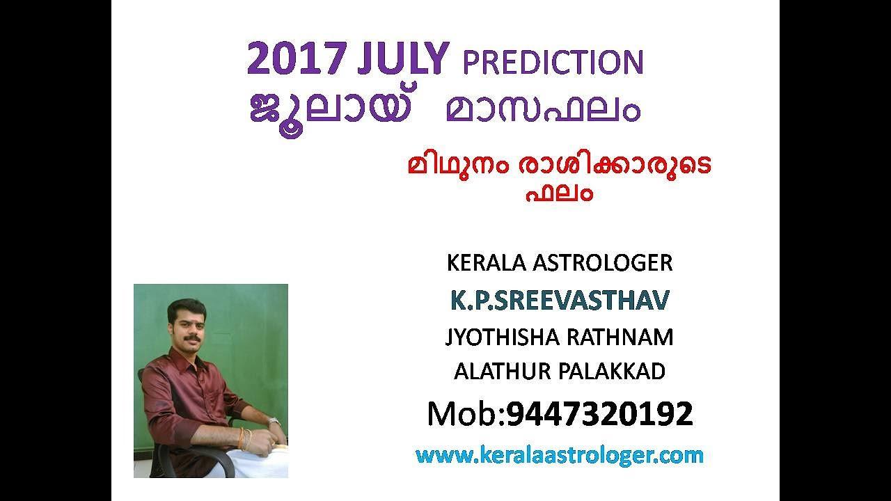 2017 JULY / MONTHLY ASTROLOGY PREDICTION = MIDHUNAM RASI - K P SREEVASTHAV  9447320192