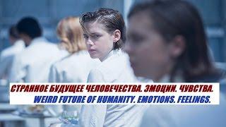 СТРАННОЕ БУДУЩЕЕ ЧЕЛОВЕЧЕСТВА. ЭМОЦИИ. ЧУВСТВА / WEIRD FUTURE OF HUMANITY. EMOTIONS. FEELINGS.