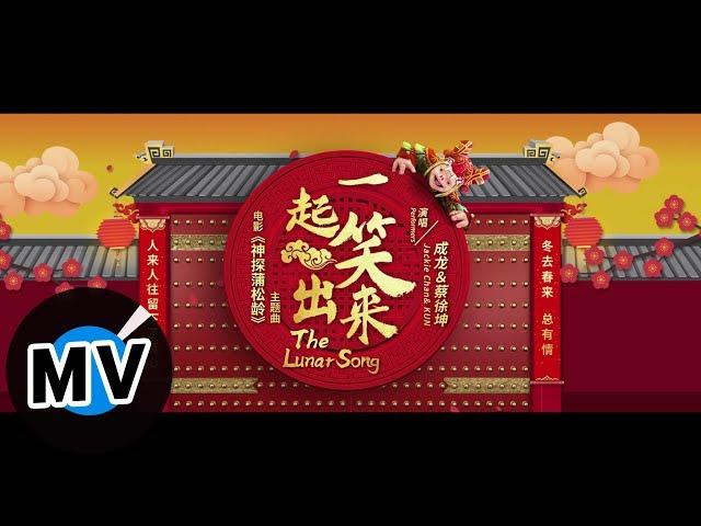 成龍 Jackie Chan、蔡徐坤 KUN - 一起笑出來(賀歲版)(官方版MV)- 電影《神探蒲松齡》主題曲