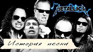 История песни. Metallica - The Unforgiven. metallica песни