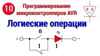 Логические операции | Микроконтроллеры с нуля #10