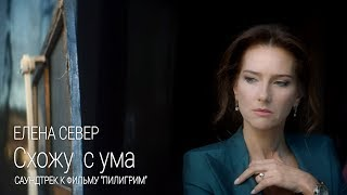 Елена Север - Схожу С Ума
