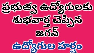 Download Good News for AP GOVERNMENT EMPLOYEES | Jagan mark administration started Mp3 and Videos