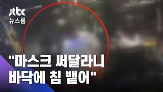"""""""마스크 써달라 하자…바닥에 '퉤' 침 뱉으며 욕설"""" / JTBC 뉴스룸"""