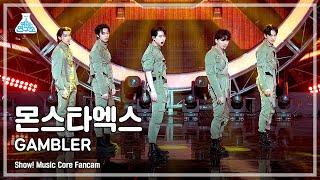 [예능연구소 4K] 몬스타엑스 직캠 'GAMBLER' (MONSTA X FanCam) @Show!MusicCore 210612