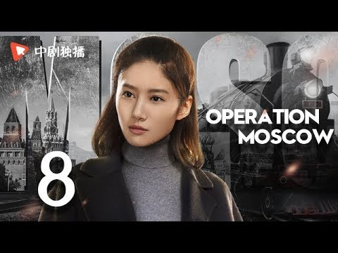 Operation Moscow - Episode 8(English sub)[Xia Yu, Yao Qianyu, Wu You]