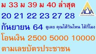ม33 ม39 ม40 ล่าสุด 20 21 22 23 27 28 ก.ย. 64 โอน 2500 5000 10000 ตามบัตรประชาชน ได้วันไหน กี่โมง