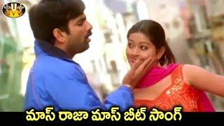 Gongoora Totakada Video Song | Venky Movie  | Ravi Teja,Sneha | Sri Venkateswara Movies
