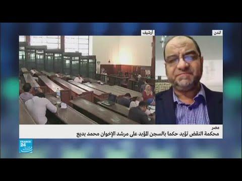 هل تزال جماعة الإخوان المسلمين في مصر تعتبر المرشد معتقل سياسي؟  - 18:22-2017 / 11 / 16