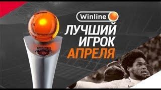 Winline — лучший игрок апреля