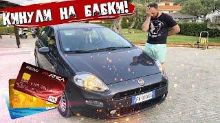 ОСТОРОЖНО МОШЕННИКИ!!! Обманули при аренде авто в Италии (Сицилия) + обзор Фиат Пунто 3 1.3 multijet