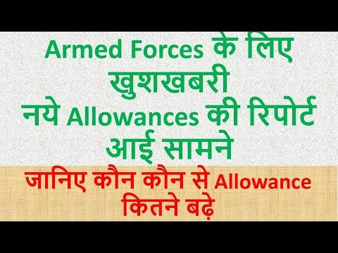 Know Allowance Committee report for Armed Forces is Out, New Rates of Allowances 7th pay commission