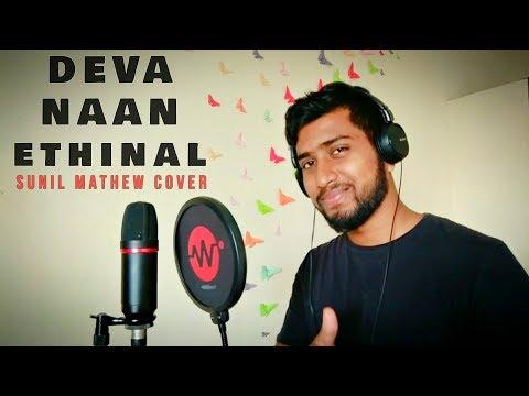 Deva Naan Ethinal Visheshithavan   Sunil Mathew (Cover)