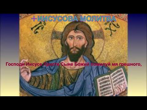 Сильная молитва, ИИСУСОВА МОЛИТВА   1000 женский хор ~ Господи Иисусе Христе Сыне Божий помилуй мя