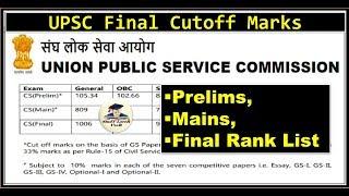 UPSC Final Cutoff Marks 2017 (Prelims, Mains, Final Rank List) UPSC/CSE/IAS Current  News 2018 VeeR
