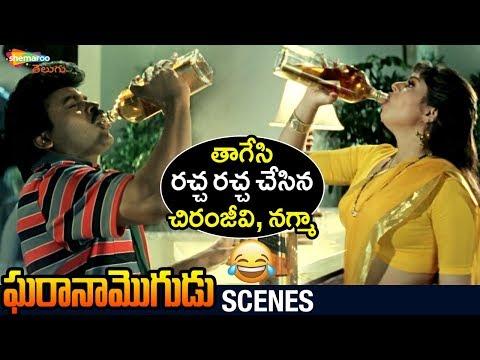 Chiranjeevi And Nagma Drinking Comedy | Gharana Mogudu Scenes | Vani Viswanath | Shemaroo Telugu