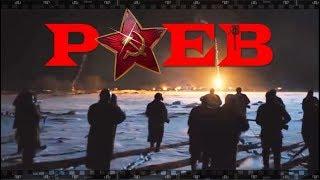 Фильм РЖЕВ 2019. Смотрите беспощадную правду военной драмы