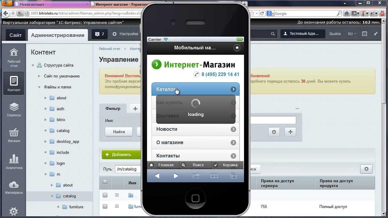 Битрикс отключить мобильную версию сайта inode битрикс