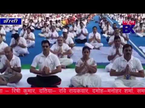विश्व योग दिवस पर बुन्देलखण्ड में भी लोग रहें उत्साहित।