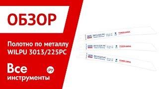 Обзор полотна по металлу WILPU 3013/225PC