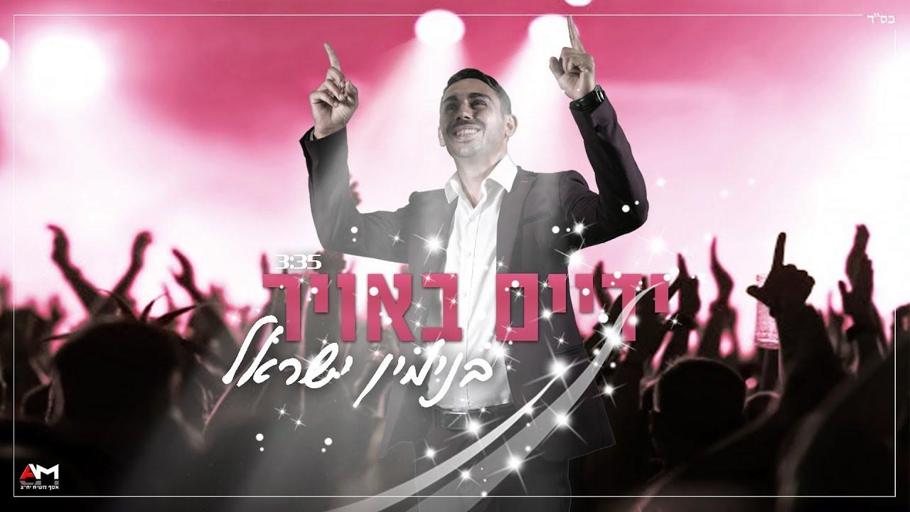 בנימין ישראל - ידיים באוויר | 3:29 | Binyamin Israel - Raise your hands