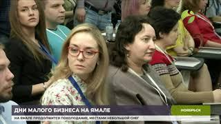 В Ноябрьске проходит форум для малого и среднего бизнеса