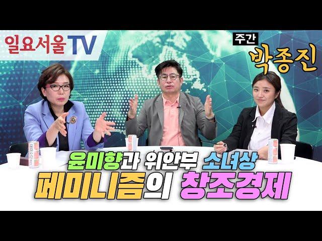[주간 박종진2] #15 - 윤미향과 위안부 소녀상, 페미니즘의 창조경제 - 김소연, 여명숙
