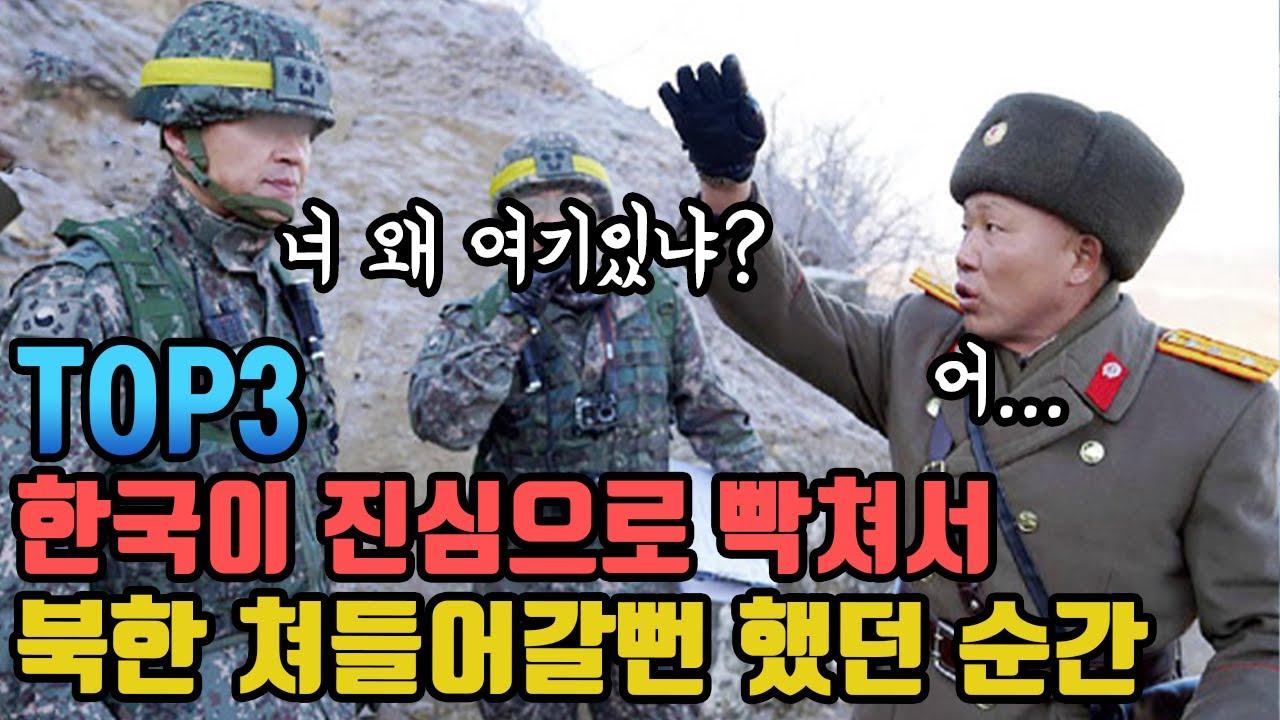 한국이 진심으로 빡쳐서 북한 쳐들어갈뻔 했던 순간 TOP3