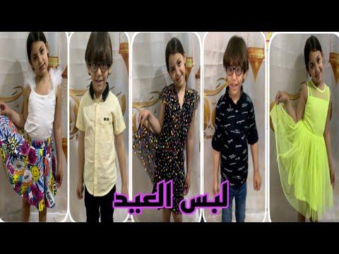 رأيكم في لبس العيد !!