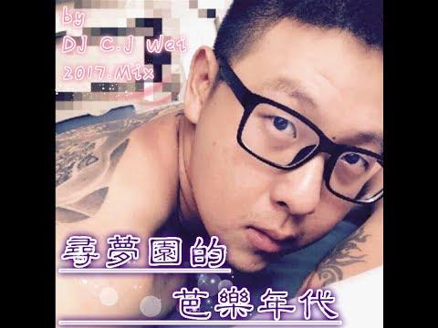 尋夢園的芭樂年代 by DJ C J Wei  2017 Mix