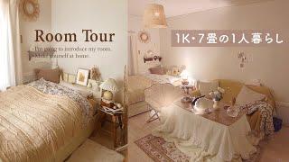 【ルームツアー】築30年 1K・7畳の一人暮らし部屋 こたつ&間接照明ある生活 ナチュラルインテリア雑貨 キッチン収納  japanese little room tour