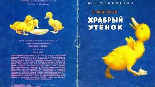Читаем #детские книжки  Храбрый утенок  Борис #Житков