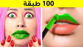 تحدي الـ۱۰۰ طبقة | مشاكل الأخوات المضحكة | ۱۰۰ طبقة من الأشياء من La La Life Arabic (فيديو موسيقي)