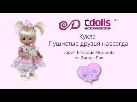 Обзор куклы Precious Moments Пушистые Друзья Навсегдаиз YouTube · С высокой четкостью · Длительность: 2 мин31 с  · Просмотров: 621 · отправлено: 19-5-2016 · кем отправлено: Cdollsru