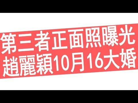 馮紹峰出軌第三者正面照疑似曝光,趙麗穎不再沈默道出真相:10月16宣布大婚