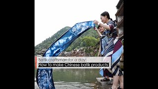 Batik craftsman for a day: How to make Chinese batik products
