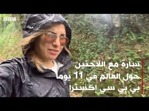 سارة مع اللاجئين حول العالم في 11 يوماً - الجزء السادس | بي بي سي إكسترا  - 19:54-2019 / 8 / 16