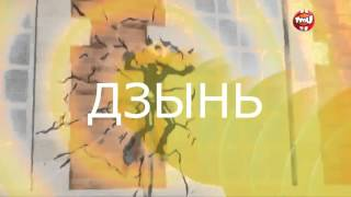 Broklia|Леди Банка и Супер Шпрот CRACK 3