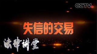 《法律讲堂(生活版)》 20200512 失信的交易| CCTV社会与法