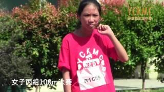 陸運會1617女子丙組100m決賽YCKMC余振強紀念中學