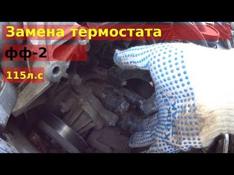 Замена термостата форд фокус 2 - 115 сил. Без гаражей и сервисов.