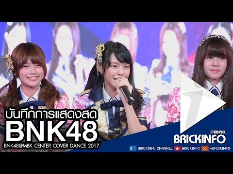 [Live] บันทึกการแสดงสด BNK48 @ MBK Center Cover Dance 2017 โดย Brickinfo